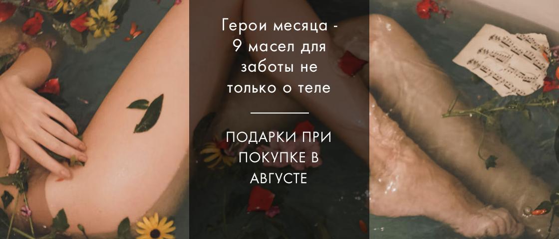 эфирные масла для кожи лица и тела